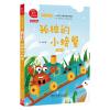 """孤独的小螃蟹 全彩注音 小学语文教材二年级上册""""快乐读书吧""""指定阅读书目(有声朗读)"""