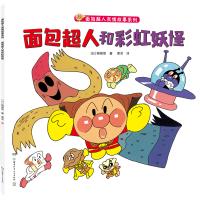 面包超人和彩虹妖怪(面包超人友情故事系列)