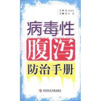 病毒性腹泻防治手册 科学技术文献出版社