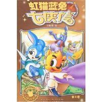 【二手旧书8成新】虹猫蓝兔侠传(第) 苏真 安徽少年儿童图书发行部 9787539729398