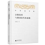 朱孝远文集·宗教改革与德国近代化道路