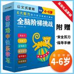 公文式教育:全脑阶梯挑战4-6岁(套装全9册)当当定制版