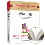 呼啸山庄 (英)勃朗特著 吉林出版集团有限责任公司 9787546399591