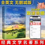 动物庄园 Animal Farm 全英文版 世界经典文学名著系列 昂秀书虫