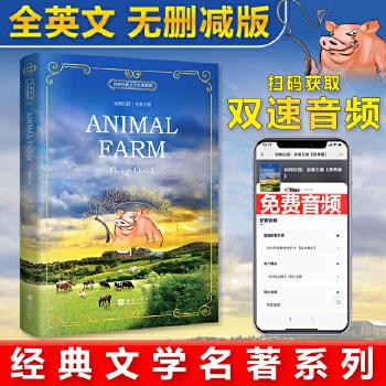 动物庄园 Animal Farm 全英文版 世界经典文学名著系列 昂秀书虫 全英文版原版读物 书虫系列英语阅读 床头灯英语书籍—昂秀外语