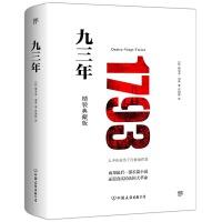 九三年(全新精装典藏版,未删节全译本,模切镂空工艺)