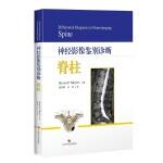 神经影像鉴别诊断:脊柱
