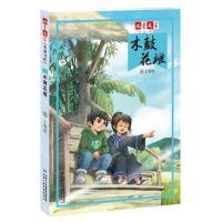 全新正版 《儿童文学》典藏书库――木鼓花瑶 王勇英 9787514835519 中国少年儿童出版社