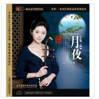 原装正版音乐 于红梅 月夜 二胡演奏 龙源唱片 龙源音乐 发烧 HIFI