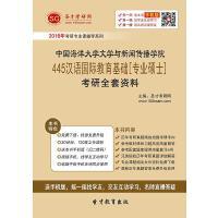 [考研全套]2019年中国海洋大学文学与新闻传播学院445汉语国际教育基础[专业硕士]考研全套资料 电子书 送手机版网