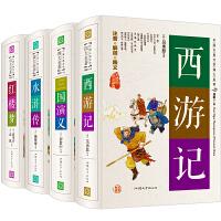 全4册中国古典文学小说四大名著学生版无障碍阅读初中高中生青少年版四大名著全套