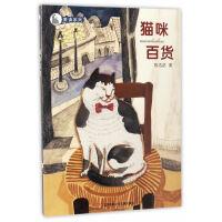 爱读系列:猫咪百货