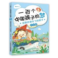 一百个中国孩子的梦(注音版)――会跑会游会飞的房子