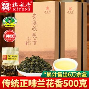 2018春茶 祺彤香茶叶 铁观音 经典9188安溪铁观音茶 正味茶叶 乌龙茶