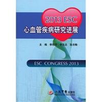 2013ESC心血管疾病研究进展 李艳芳,李志忠,张京梅 9787509170373