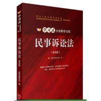 民事诉讼法(第四版) 元照法律研究室 9787301273876 北京大学出版社教材系列
