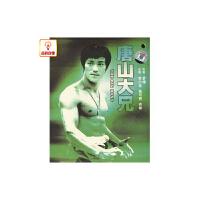 正版电影 唐山大兄 DVD 盒装 李小龙 苗可秀