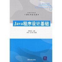 Java程序设计基础 张晓龙 ,刘钊,边小勇 清华大学出版社9787302159148