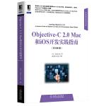 Objective-C 2.0 Mac和iOS开发实践指南