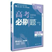理想树67高考2020新版高考必刷题 历史合订本新高考版 适用于北京、天津、山东、海南地区