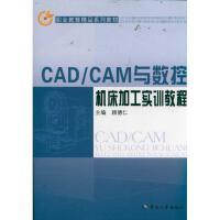 CAD/CAM与数控机床加工实训教程 顾德仁