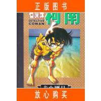 【二手旧书9成新】名侦探柯南.31
