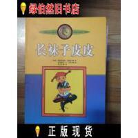 【二手正版9成新现货】长袜子皮皮 A.林格伦著 中国少年儿童出版社 /(瑞典)阿斯特丽德・林格伦(Astrid Lin