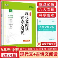 赠二 2021版 53语文 现代文阅读+古诗文阅读 九年级+中考 全国通用版 5年中考3年模拟 53语文专项突破