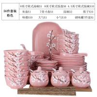 【家装节 夏季狂欢】碗碟套装家用4/6人陶瓷器汤碗盘子组合日式吃饭碗筷 北欧创意餐具