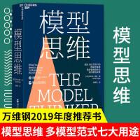 正版 模型思维 万维钢2019年度推荐图书 多样性红利作者斯科特・佩奇 多模型范式 得到精英日课深度解读