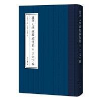 清华大学藏战国竹简文字编(壹―叁)