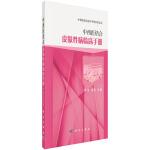中西医结合皮肤性病临床手册