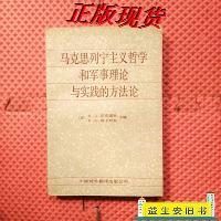 【二手旧书9成新】马克思列宁主义哲学和军事理论与实践的方法论