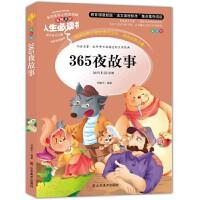 365夜故事 教育部新课标推荐书目-人生必读书 名师点评