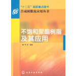 合成树脂及应用丛书--不饱和聚酯树脂及其应用