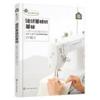 缝纫基础的基础 从零开始的缝纫技巧(长期稳居日本缝纫类排行榜NO.1,学缝纫必备的超全面基础教科书)(独家赠送德国优质