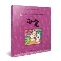 中国风十二生肖童话故事原创绘本――卯兔