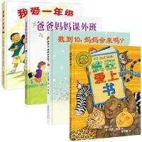 全套4册疯狂爱上书+我爱一年级+爸爸妈妈课外班+数到10妈妈会来吗?3-4-5-6周岁幼儿童启蒙认知绘本宝宝睡前图画故