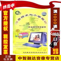 信息技术与学科课程有效整合典型案例 小学英语(4VCD)视频讲座光盘碟片