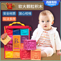比乐B.Toys软积木6-12个月婴儿玩具早教数字软胶捏捏乐宝宝可啃咬