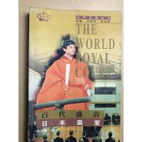 【二手9成新】百代盛衰 :日本皇室 /赵晓春著 社会科学文献出版