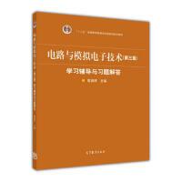 电路与模拟电子技术(第3版)学习辅导与习题解答 殷瑞祥 9787040488876 高等教育出版社教材系列