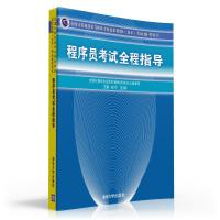 程序员考试全程指导(全国计算机技术与软件专业技术资格(水平)考试参考用书)