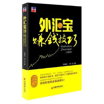 外汇宝赚钱技巧(如果能用书中的技巧持之以恒地理财,您的财富就会高速增长!)