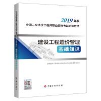 官方教材2019二级造价工程师教材二级造价师考试用书教材 建设工程造价管理基础知识 2019年二级造价员造价师依201