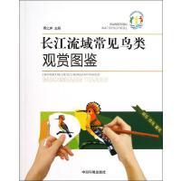 长江流域常见鸟类观赏图鉴 傅之屏 编