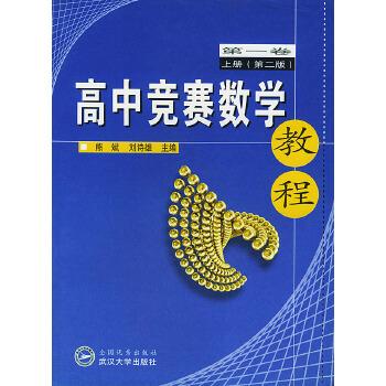 【二手旧书9成新】 高中竞赛数学教程(第1卷上) 熊斌,刘诗雄  武汉大学出版社 9787307036437 【正版经典书,请注意售价高于定价】