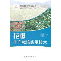花椒丰产栽培实用技术(1-1)