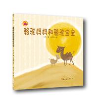 雪莲花原创丛书:骆驼妈妈和骆驼宝宝(绘本)