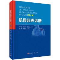 肌骨超声诊断(第2版)